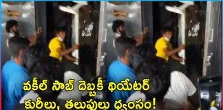 pawan kalyan fans fire at theaters