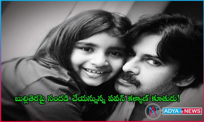 Pawan Kalyan's daughter who is going to make a fuss on TV!