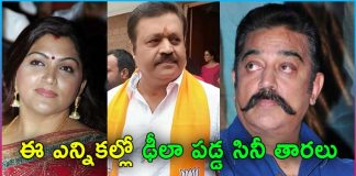 movie actors defeated in assembly polls