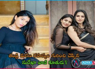Tollywood actress Surekha Vani daughter Supritha opens about her father Suresh Teja death