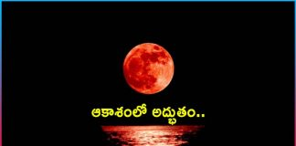 super blood moon partial lunar eclipse in india today