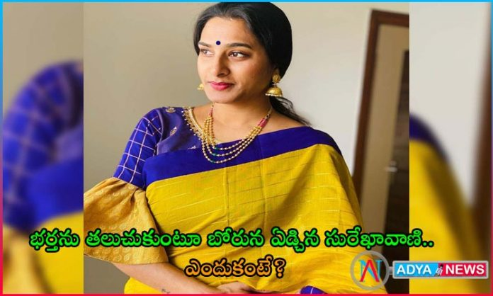 surekha vani open comments on her personal life and husband death