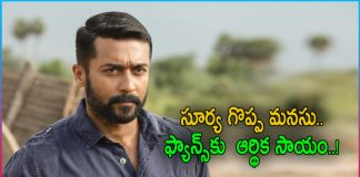 Actor Surya helps 12.5 Lakhs to his fans
