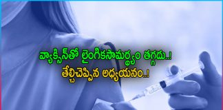 Vaccine does not reduce sexual potency ..!