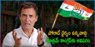 Congress needs only those who have the courage to fight Saya Rahul Gandhi