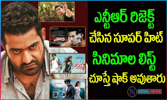 Jr NTR Rejected Movies list