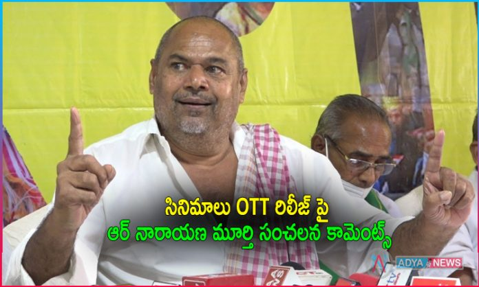 Peoples Star R Narayana Murthy Comments on Releasing Movies in OTT Platform