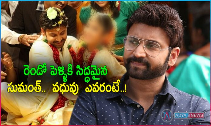 Sumanth is Getting Married Again