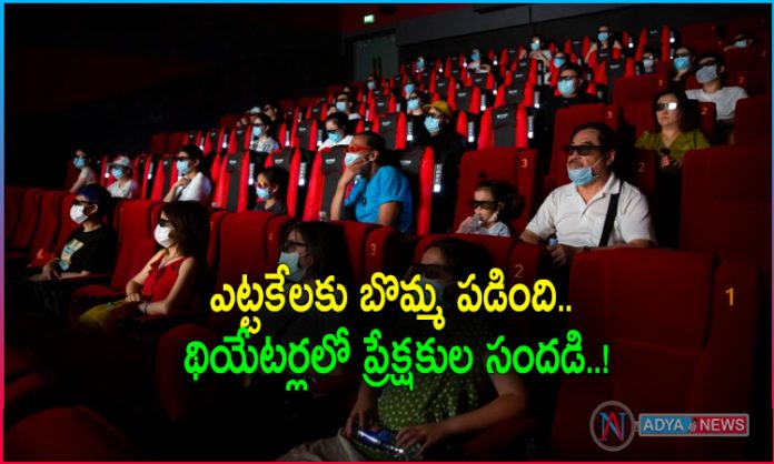 Theaters Open in Telugu States