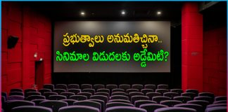 Why The Movies are Not Releasing in Theaters..?