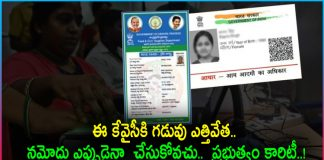 AP Government Clarifies On EKYC For Ration Card