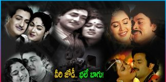 Tollywood All Time Hit Pairs