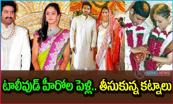 Tollywood Star Heroes Marriages And Dowry Details