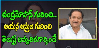 Shocking Assets Of Actor Chandra Mohan