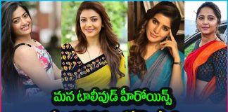 Tollywood Heroines And There Educational Qualification