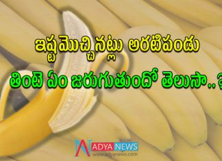 Eating Banana After Dinner What Happens..