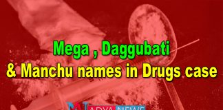 Mega , Daggubati & Manchu names in Drugs case