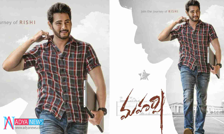 Mahesh Babu Facing Big Challenge From Old Movie Maharshi