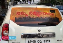 YSRCP's New Political Campaign Against Chandrababu's False Promises