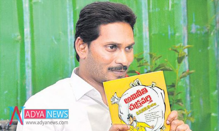Debate Are Roaming...Why That Popular News Channel Interviewed YS Jagan