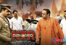 Balakrishna Hiding for Promotions and UnHappy With Mahanayakudu Output