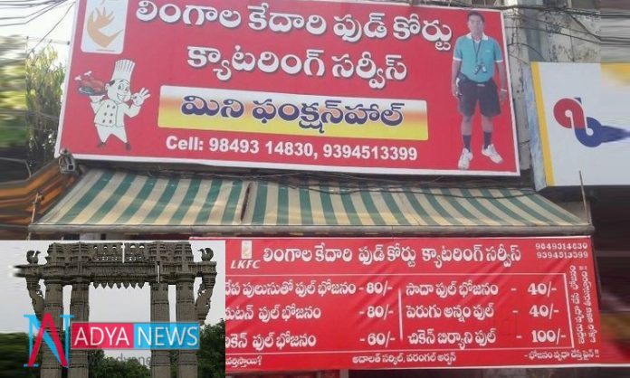 Warangal People Fears With the Hotel's New Rules and Regulations
