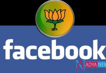 Rumours Roaring On Facebook Media Supporting BJP Party
