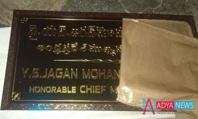 YS Jagan Gets Web Sensation With Chief Minister Name Plate