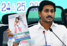 The People Who didn't vote for YSRCP will Also gets All Benefits : YS Jagan