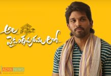 "Allu Arjun's ""Ala Vaikunthapuramulo"" Comes With Unexpected Break"