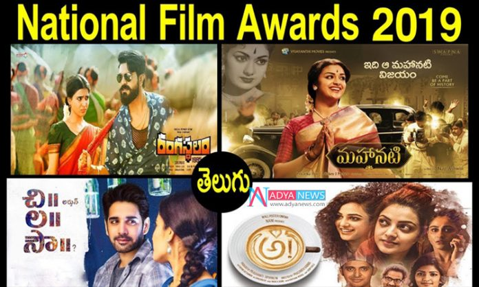 Five Films Grabbed 2019 National Awards For Tollywood Industry