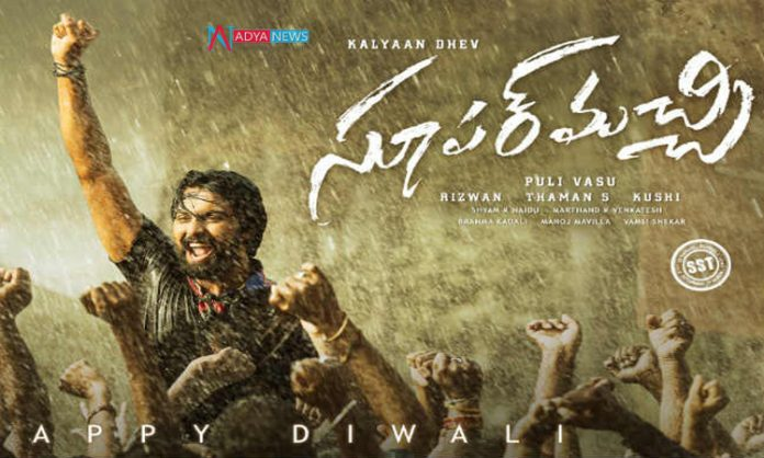 Chiranjeevi's son in law Kalyaan Dhev's second movie